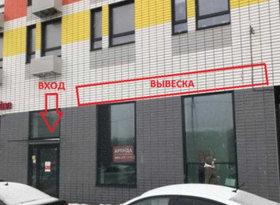 Аренда коммерческая недвижимость, Москва, Ярцевская улица, 24к1, фото №1