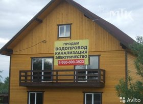 Продажа коттеджи, Архангельская обл., Большесельская улица, 76, фото №1