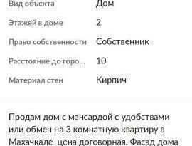 Продажа коттеджи, Дагестан респ., посёлок городского типа Шамхал, фото №6