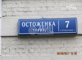 Продажа 5-комнатной квартиры, Москва, улица Остоженка, 7с1, фото №4