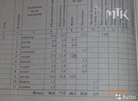 Продажа 4-комнатной квартиры, Забайкальский край, проспект Фадеева, 16, фото №1