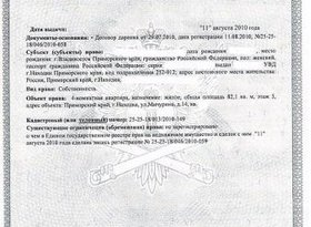 Продажа 4-комнатной квартиры, Приморский край, Находка, улица Мичурина, 14, фото №2