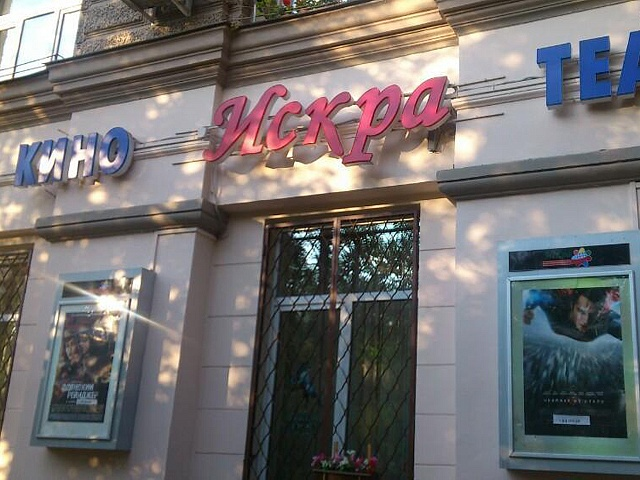 кинотеатр искра на тимирязевской имел